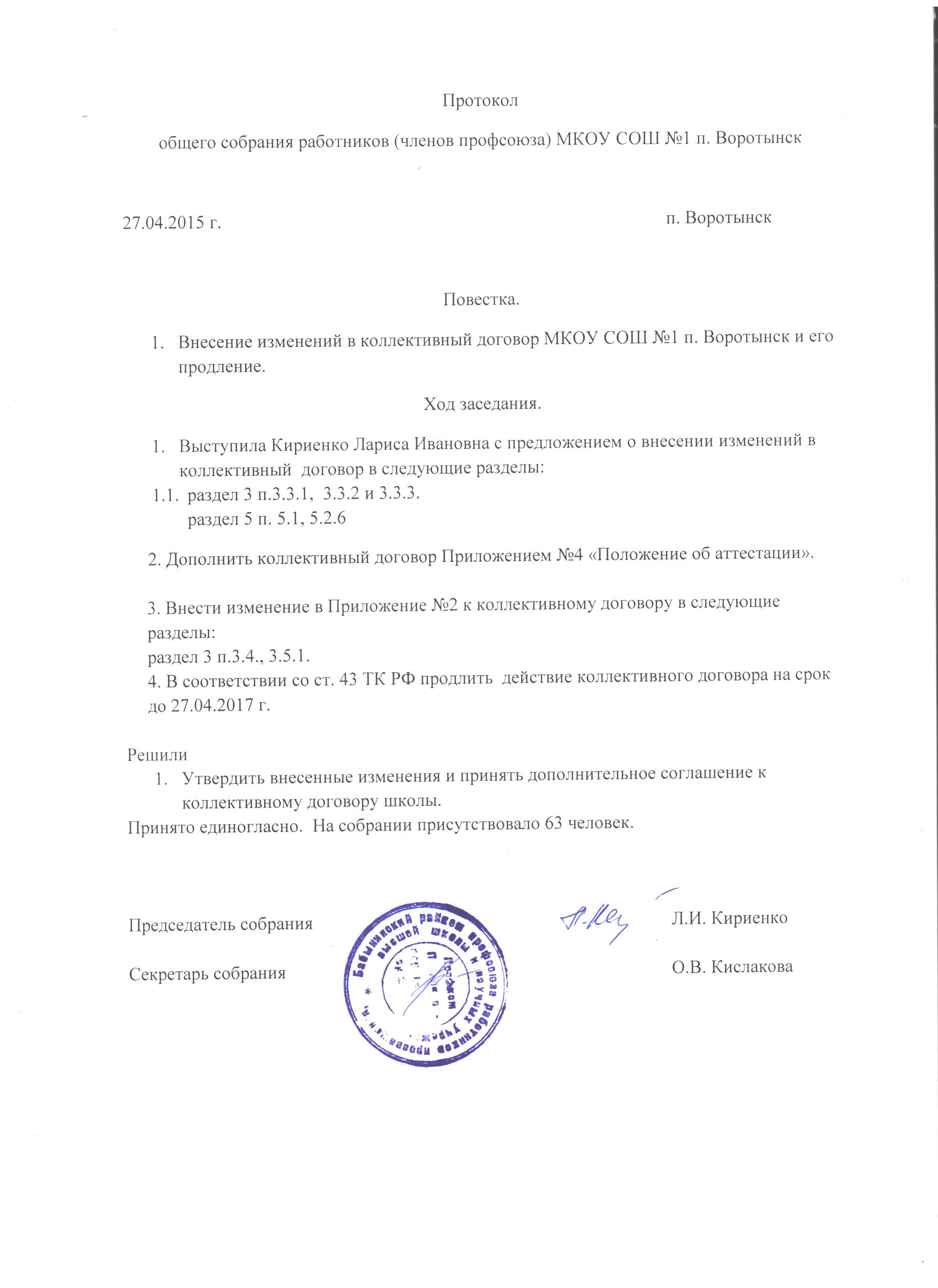 Протокол заседания или собрания, его содержание и образец 85